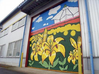 長田工業所